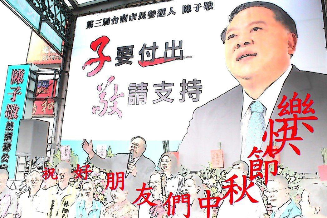 前台南市警察局長陳子敬已表態參選市長,並成立競選辦公室。圖/陳子敬競選辦公室提供