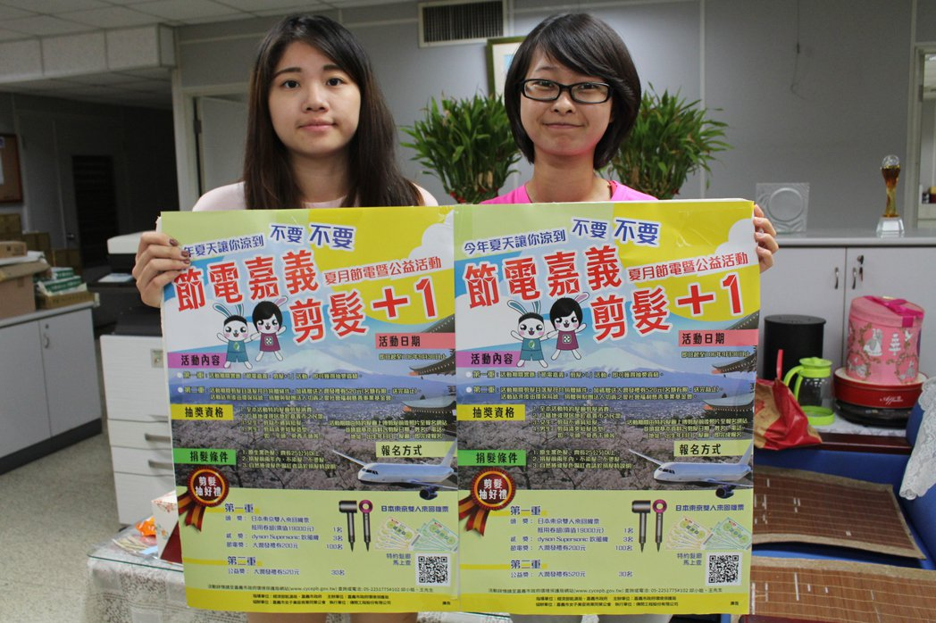 嘉義市民陳瑩如(右)衝著價值19000元的日本東京來回機票,到特約美髮店剪短髮。...