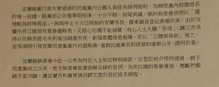 「江聰淵條款」引發部分黨員反彈,發動連署簽名要求撤案。記者戴永華/攝影