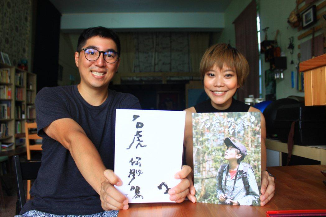 舞台劇「石虎你好嗎?」8月底在台北藝風巷演出,9月初則在新埔表演。 記者郭政芬/...