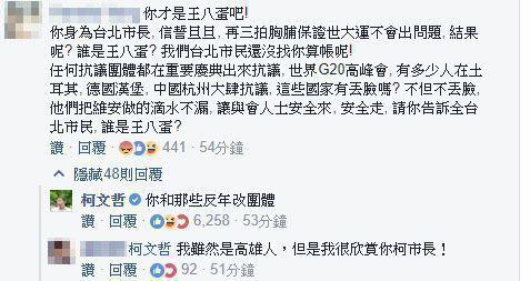 網友在柯文哲臉書上表示「你才是王X蛋吧」,還要柯文哲表態「請你告訴全台北市民,誰...