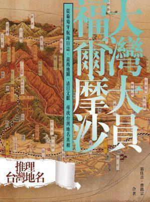 《大灣大員福爾摩沙》一書探討臺灣地名的方法學。 圖取自udn讀書吧