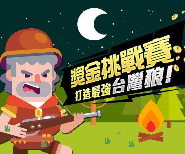 ▲《狼人殺了沒》首屆獎金週賽事開戰,爭奪最強台灣狼贏取豐厚獎金