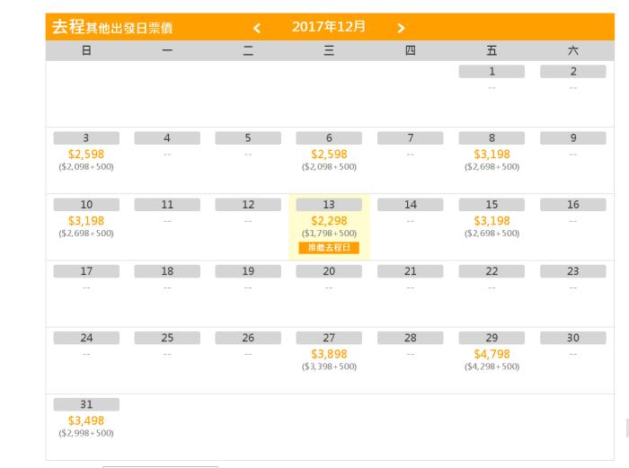 ▲以捷星2017/12台北>名古屋機票為例