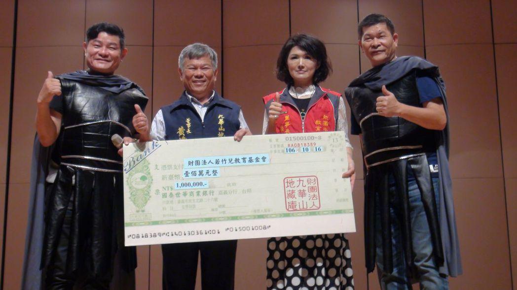 財團法人九華山地藏庵也當領頭羊,除購票外,現場捐出100萬支持若竹兒建院。左二是...