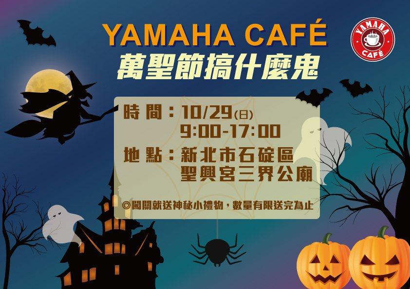 2017 YAMAHA Café 萬聖節搞什麼鬼活動。圖/台灣山葉機車提供
