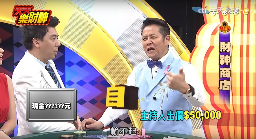 徐乃麟在「天天樂財神」中自我調侃。圖/擷自YouTube