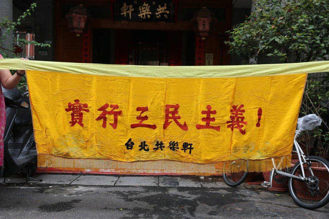 「實行三民主義!台北共樂軒」布條。 圖/作者自攝