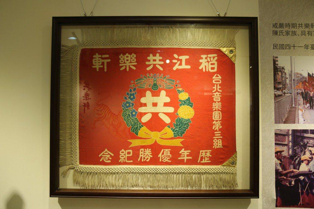 大正10年(1921)西洋旗。 圖/作者自攝