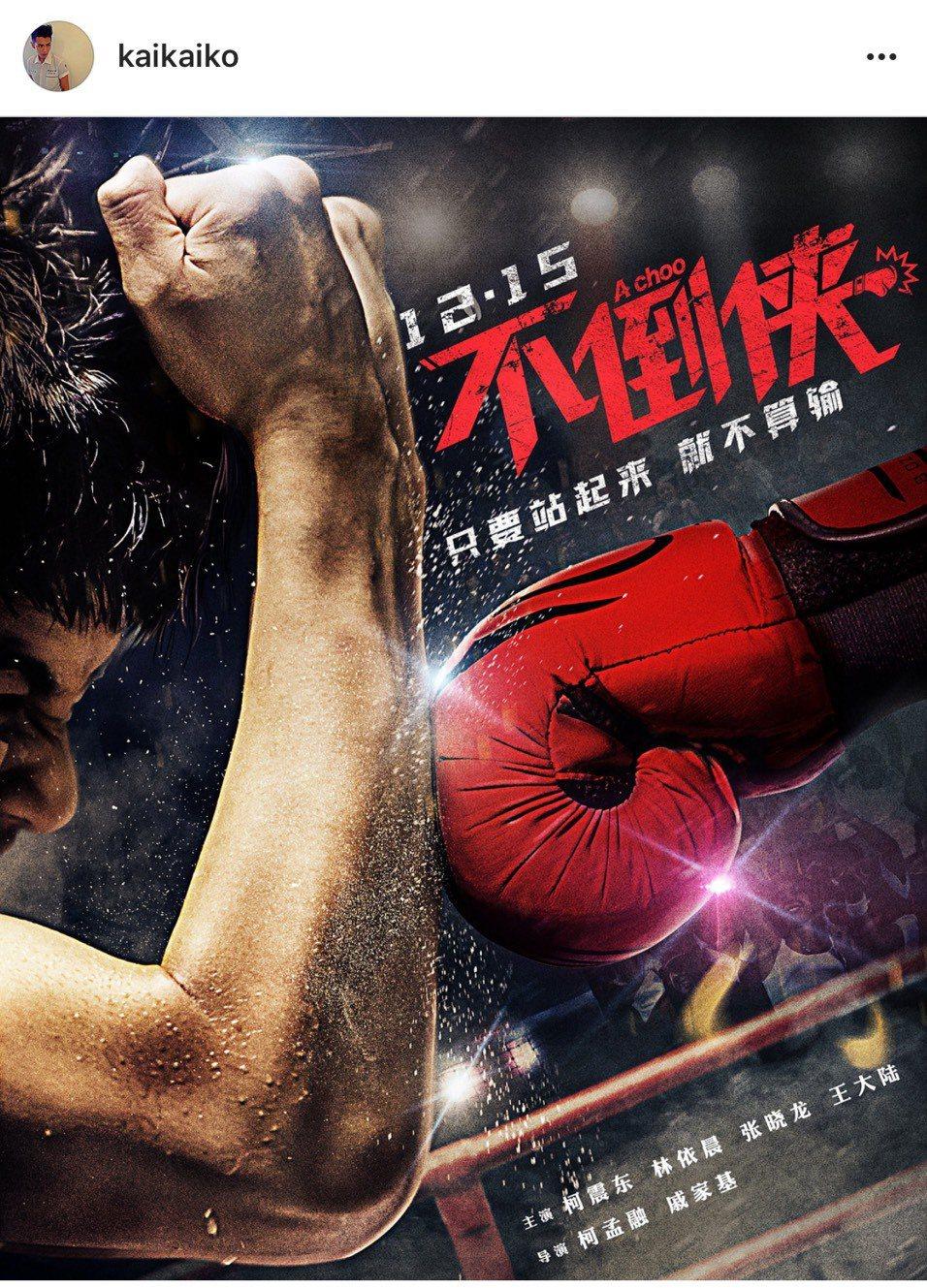 柯震東3年前原訂要上的電影,在大陸解禁,改名再上。圖/擷自柯震東IG