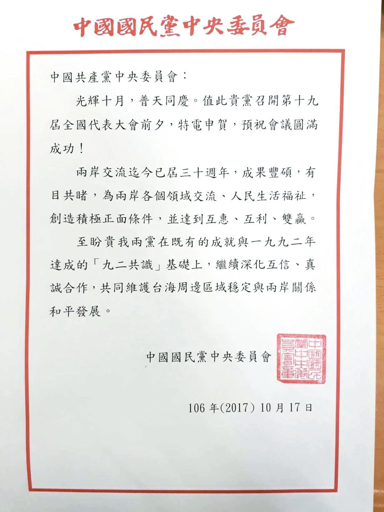 涉中共權力中樞改組的第19大今登場,國民黨在賀電中隻字未提「中華民國」。 圖/國...