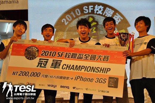 《第一屆校際盃,冠軍-三芝國中》