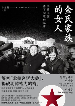 書名:《金氏家族的女人:北韓王室你不知道的秘密》作者:李永鍾譯者:邱麟翔...