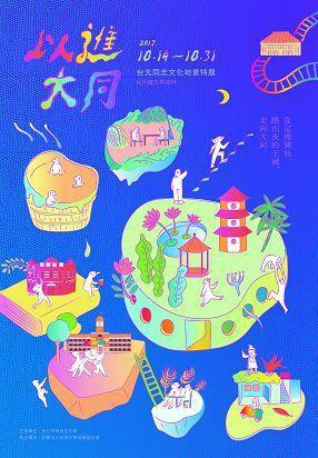以進大同:台北同志文化地景特展中的出櫃故事館,於西門紅樓、二二八公園等景點串聯。...