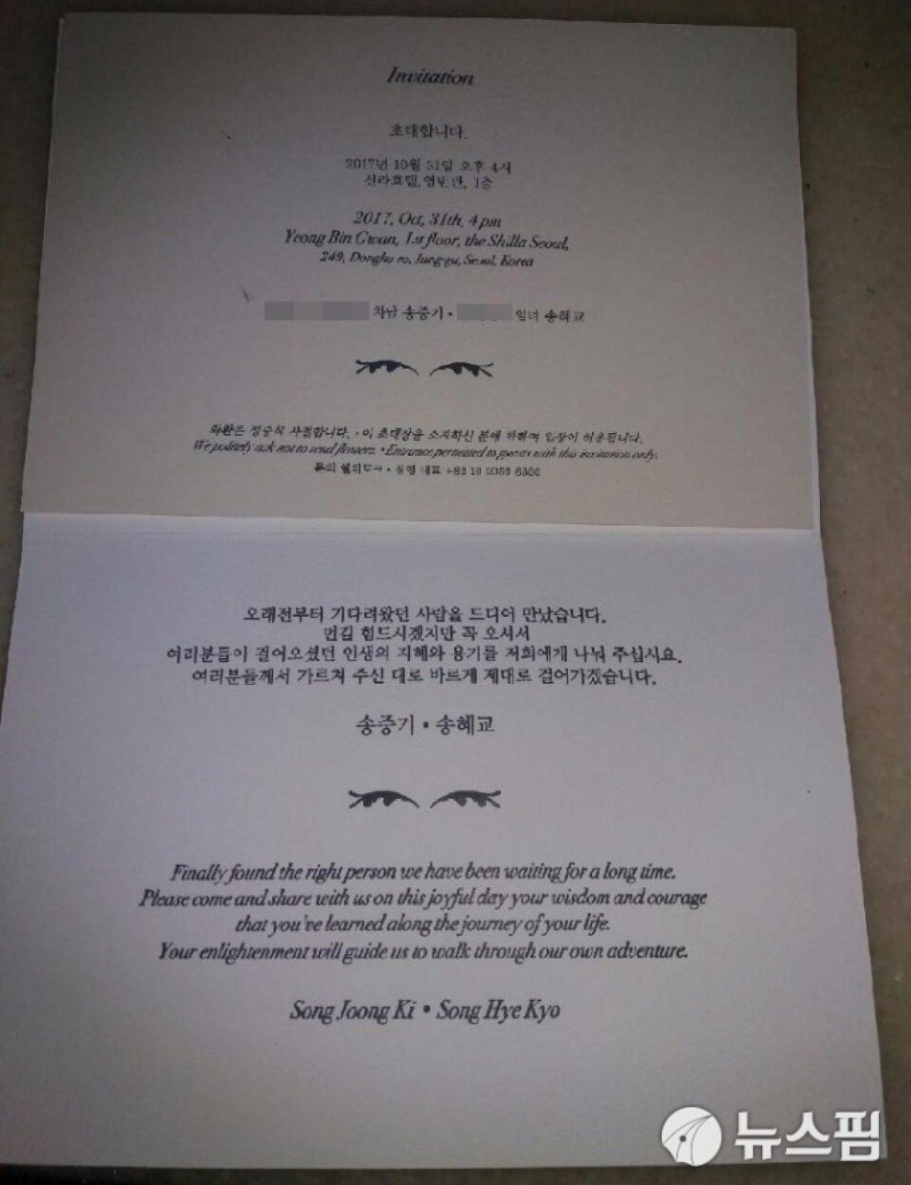 宋宋CP婚禮請柬內文曝光。圖/摘自推特