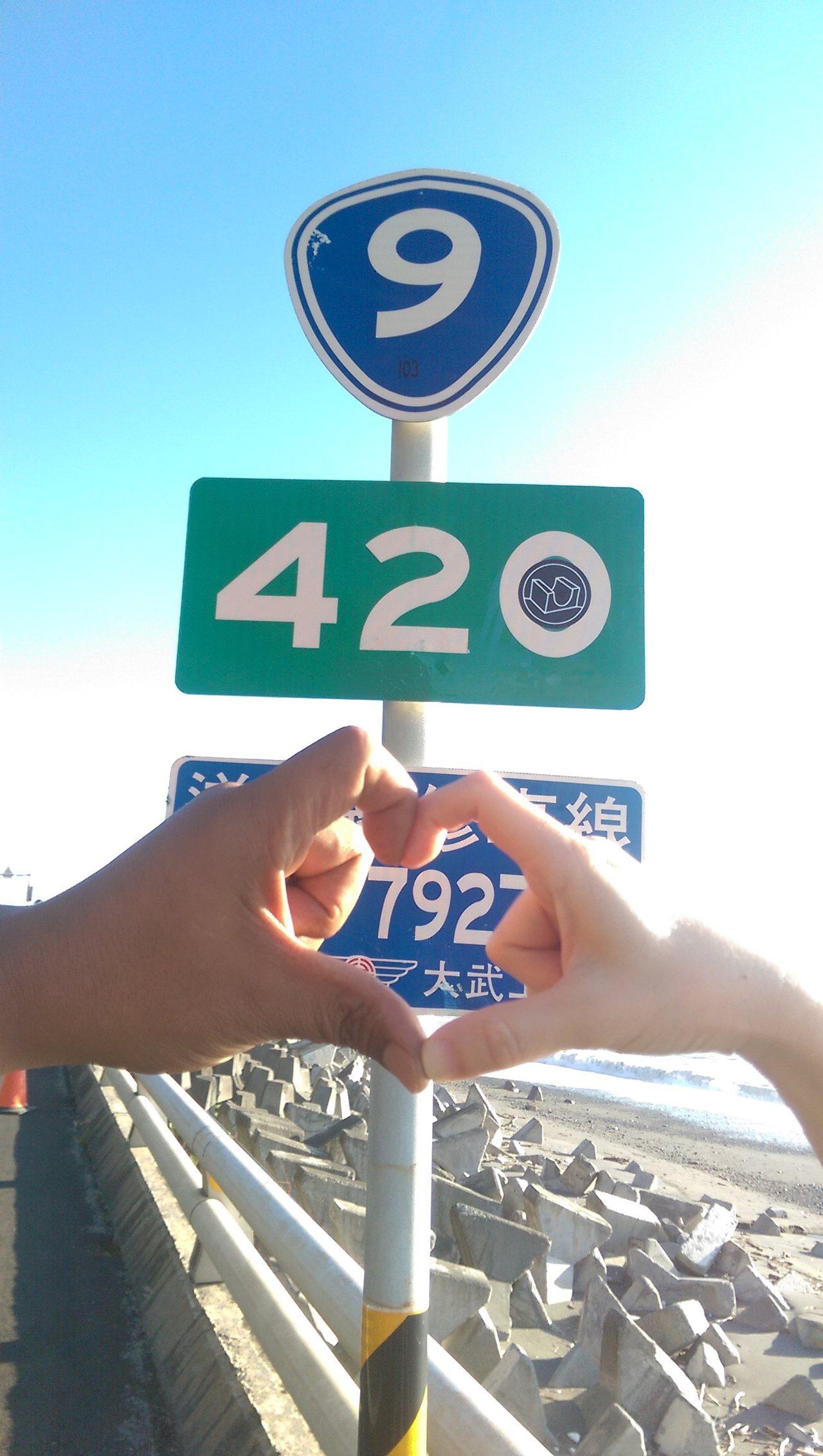 「9420(就是愛你)」,是南迴公路最紅的「數字語言」。記者尤聰光/攝影