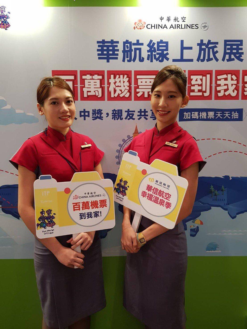 台北國際旅展10月27日將於世貿一館開展,華航、華信都有優惠行程和機票。 圖/華...