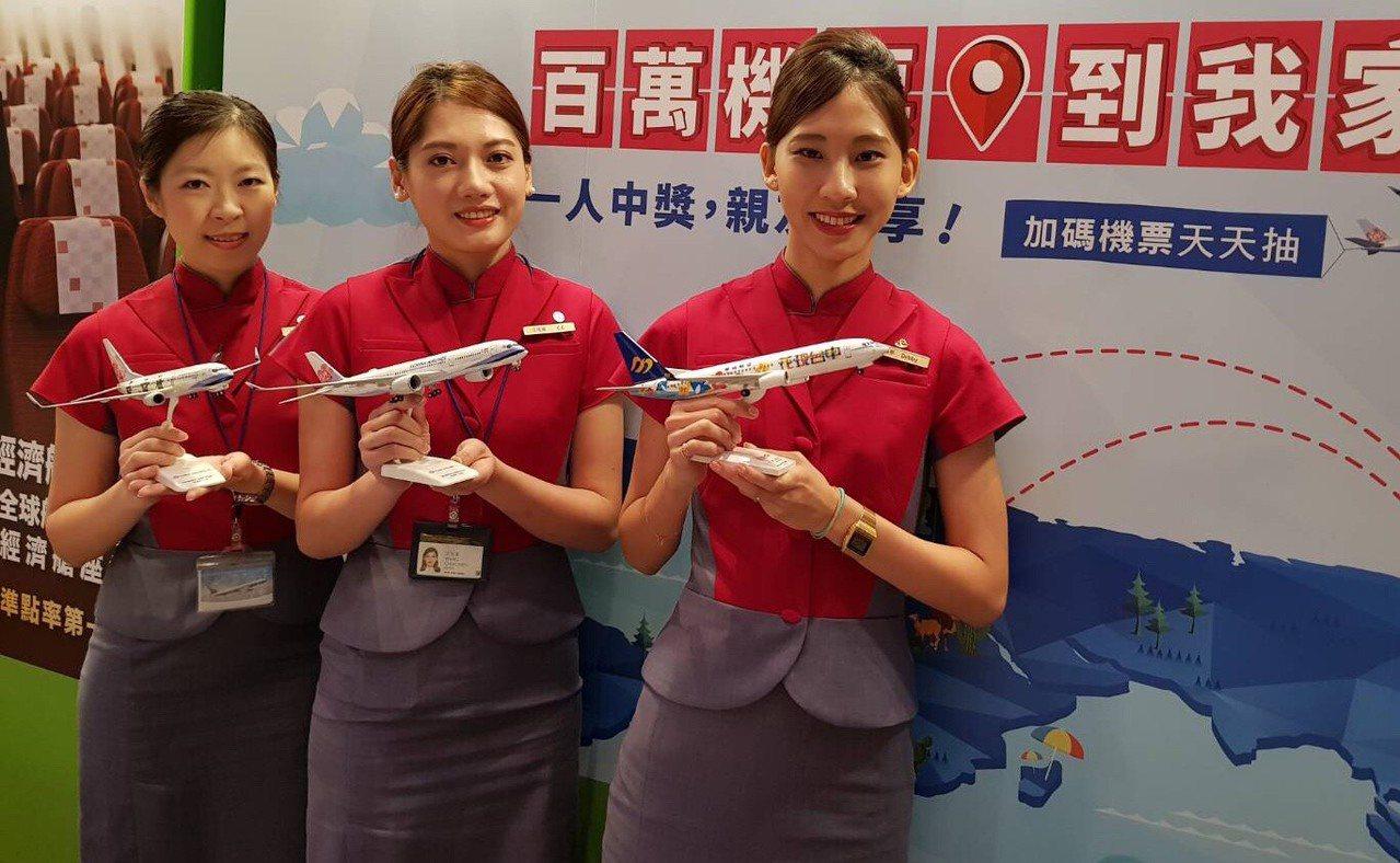 台北國際旅展將開展,華航、華信都有優惠行程和機票。 圖/華航集團提供
