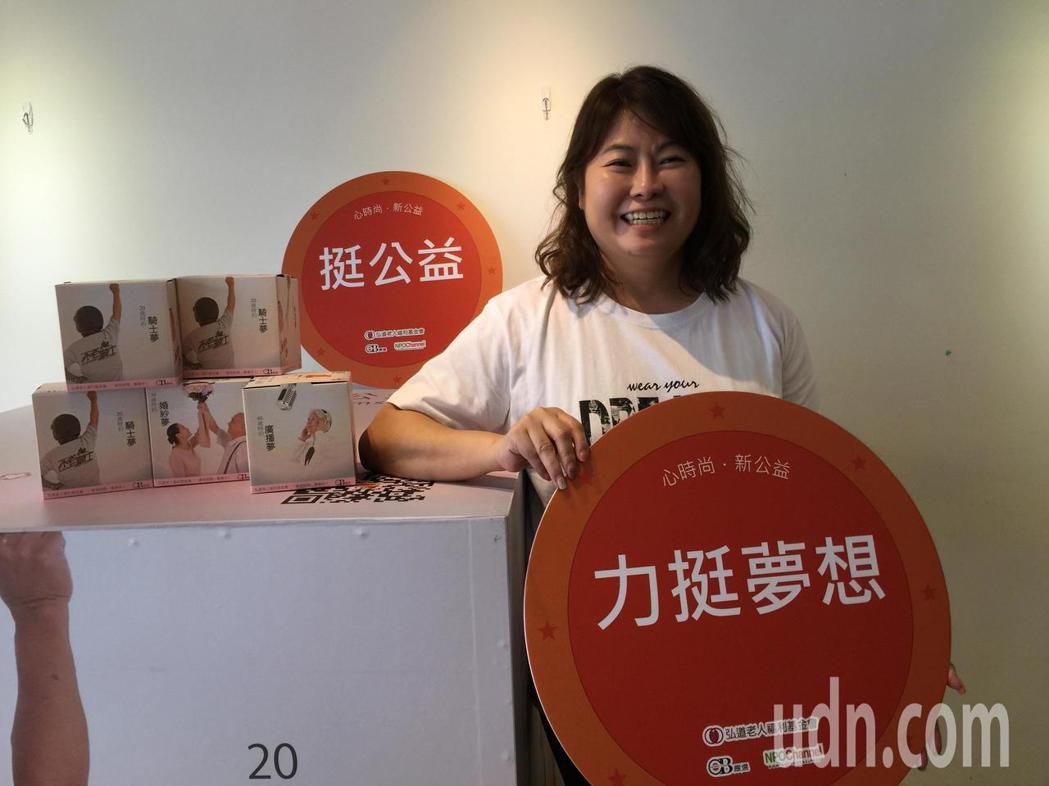 OB嚴選創辦人王蘭芳支持企業與公益平台推出新公益活動。記者黃昭勇/攝影