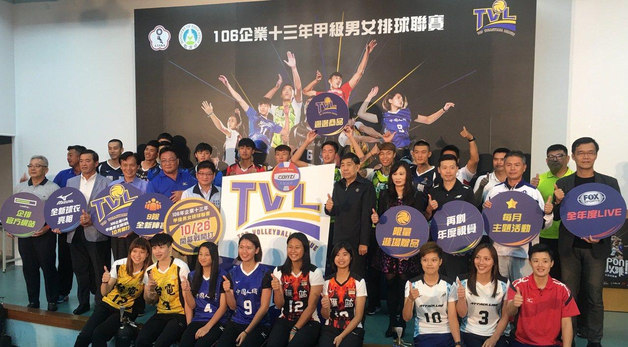 企業排球聯賽13年下周開戰,今天舉行開賽記者會。 記者曾思儒/攝影