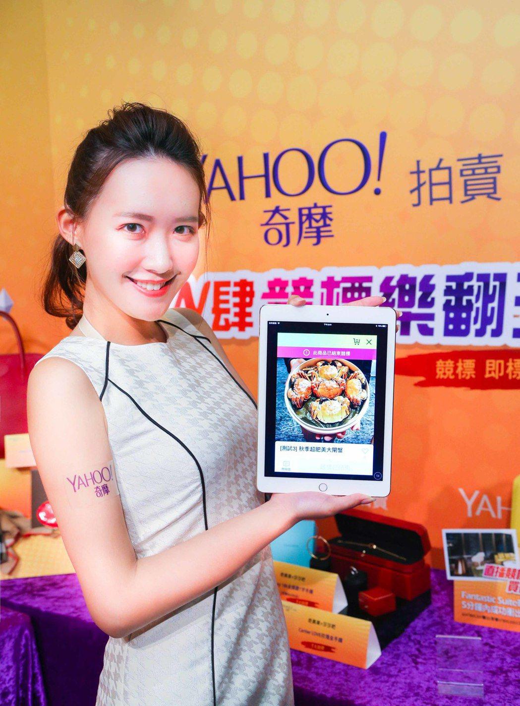 Yahoo奇摩拍賣App以直播競標開創更即時的互動模式。圖/Yahoo奇摩拍賣提...