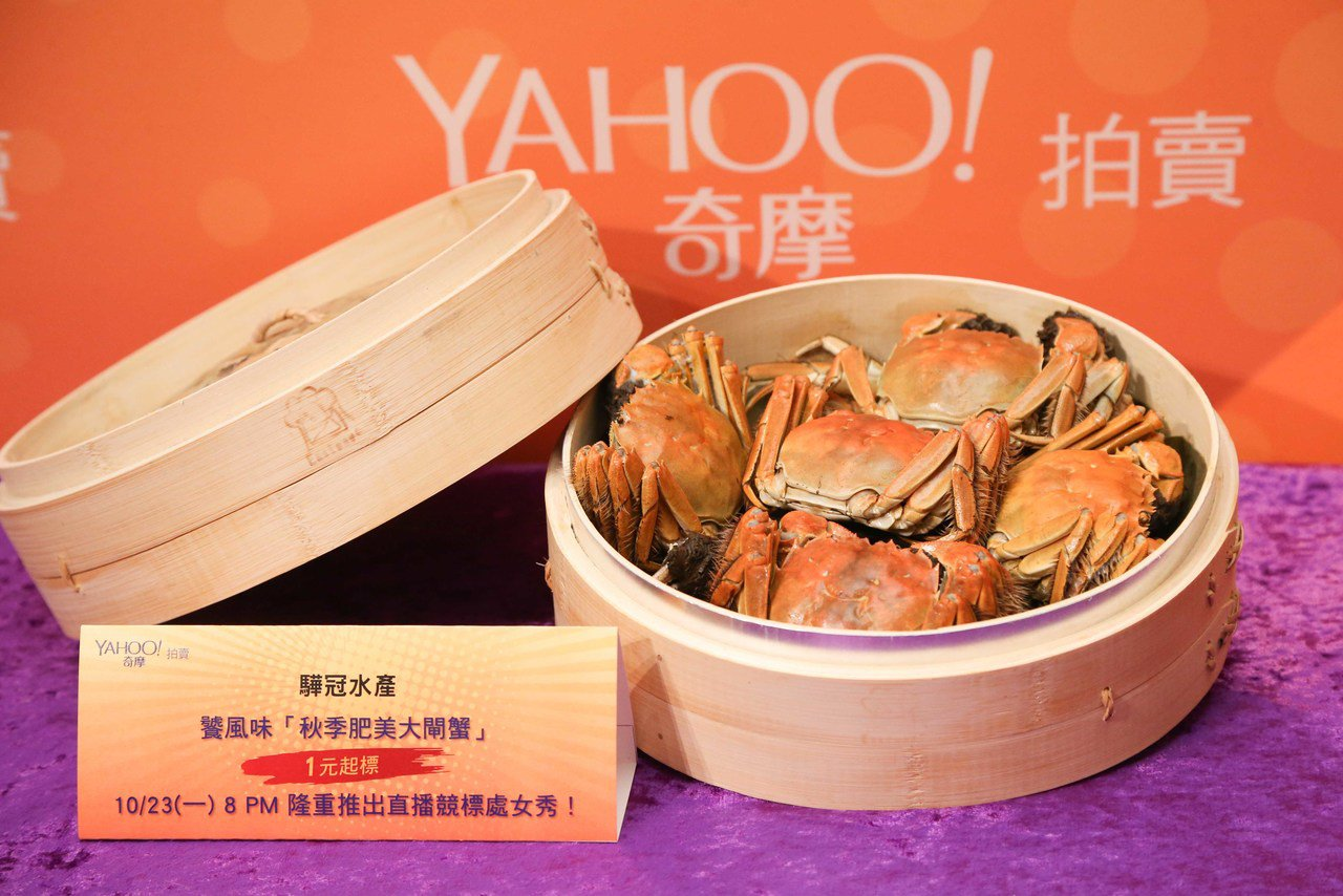 Yahoo奇摩拍賣App將於10月23日晚上8點推出秋季肥美大閘蟹首次直播競標處...