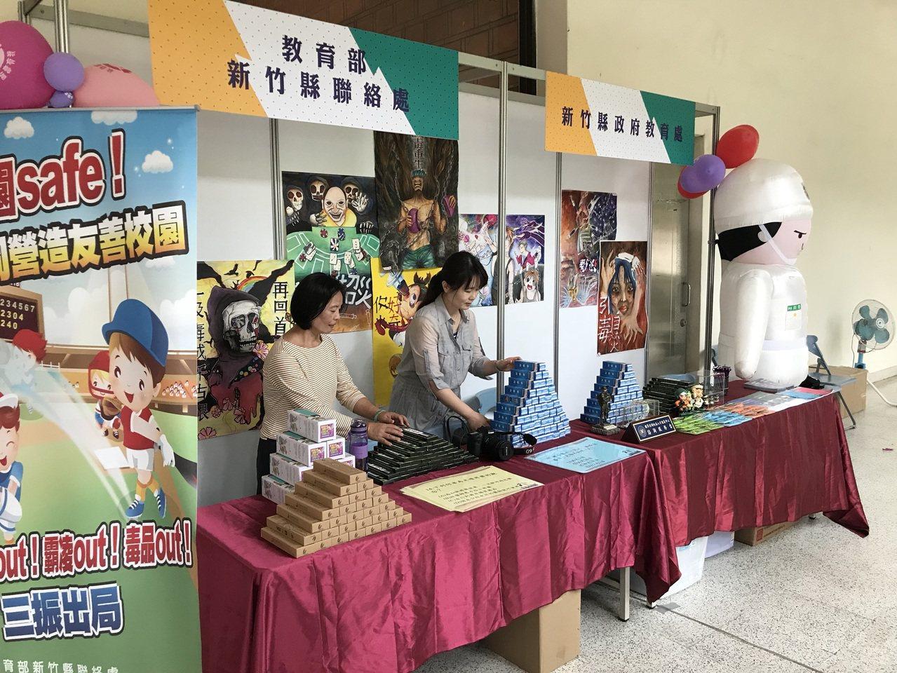 教育部新竹縣聯絡處也參加此次反毒宣導。記者郭宣彣/翻攝