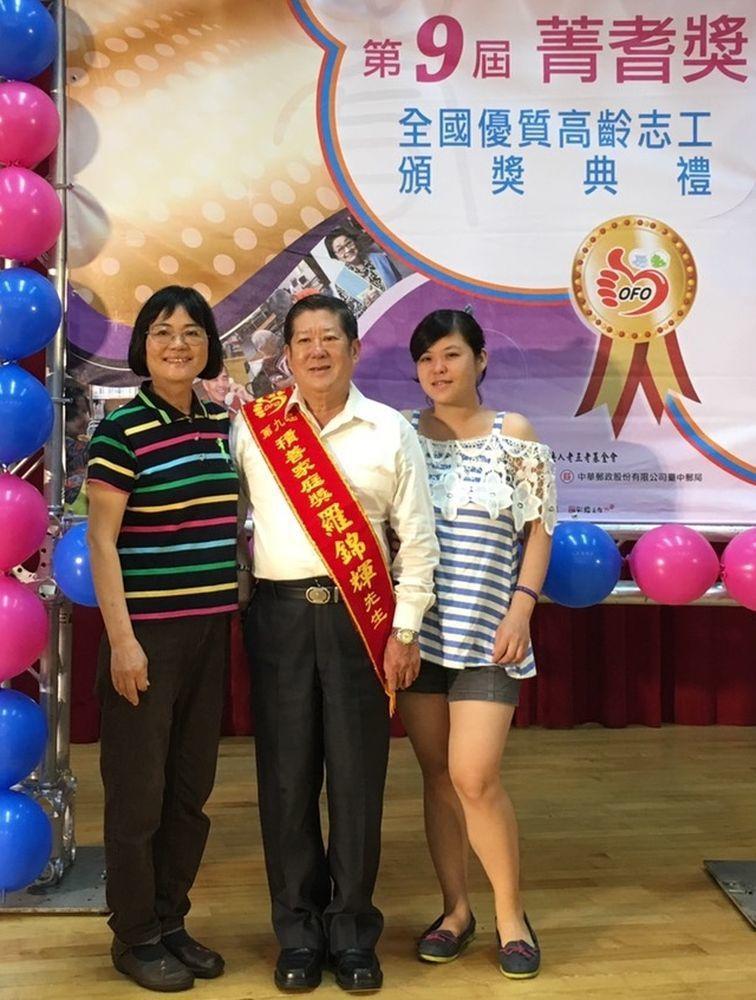 羅錦輝(中)、謝淑玲(左)和女兒出席第9屆菁耆獎表揚典禮。圖/心路基金會提供