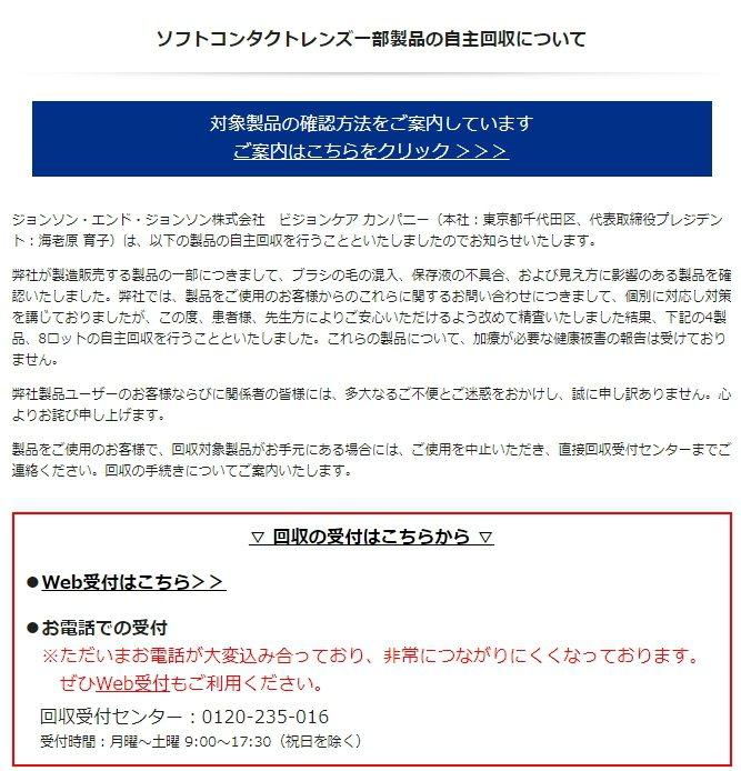 圖/擷自日本ACUVUE官方網站