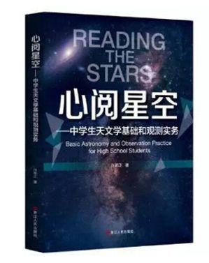 孫邦正的天文學科普讀物《心閱星空》。(取材自微博)