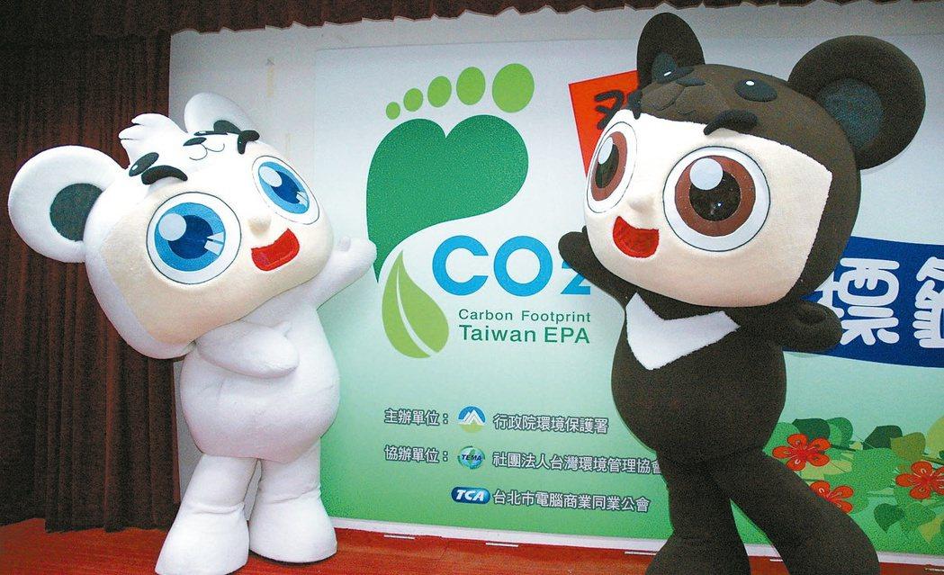 環保署推出減碳雙熊偶。 報系資料照片