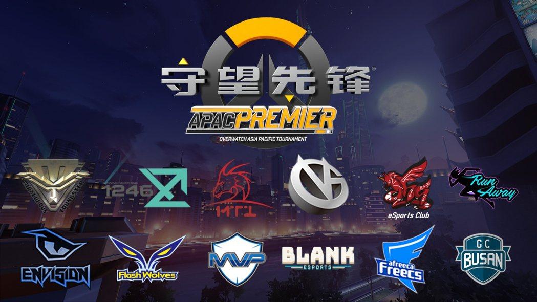 2017《鬥陣特攻》APAC 泛亞太超級錦標賽(APAC Premier)今 (...