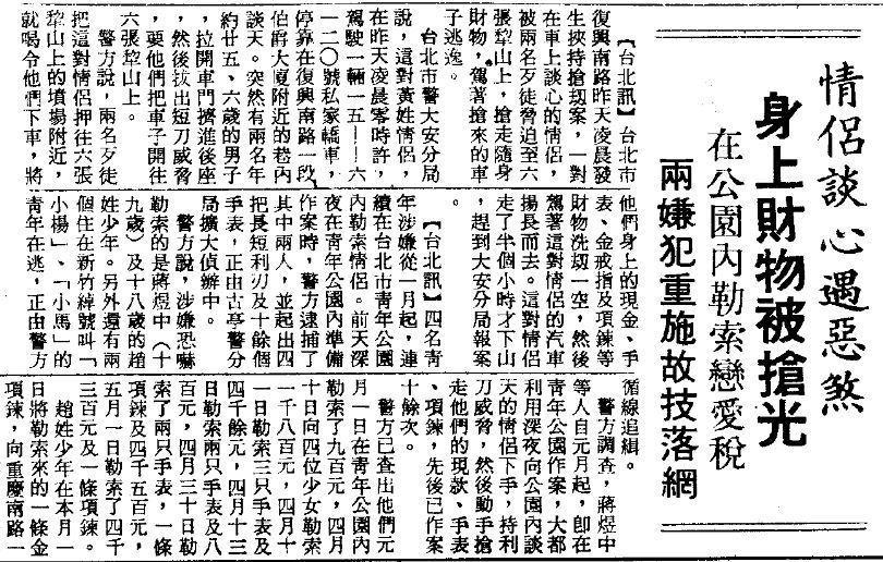 【1980-05-04/聯合報/03版/】