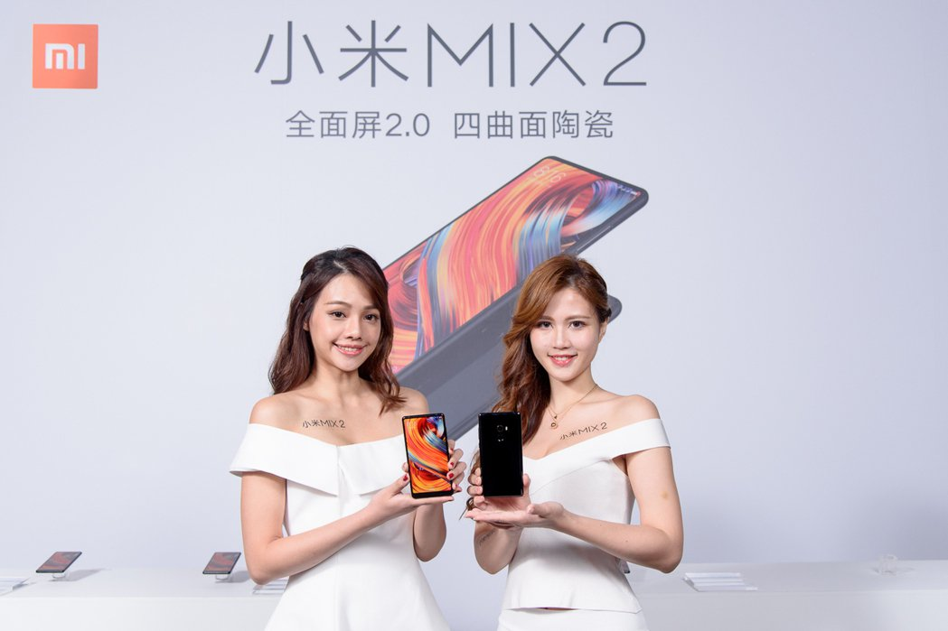 小米於台灣正式推出「小米MIX 2」,售價14,999元起 圖/小米提供