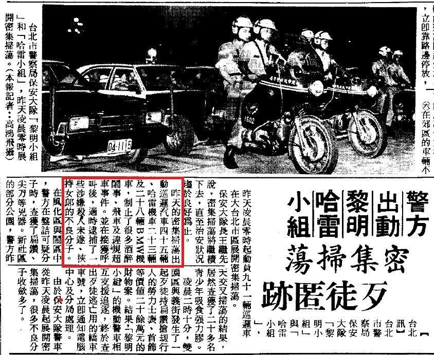 【1980-06-09/聯合報/03版/】