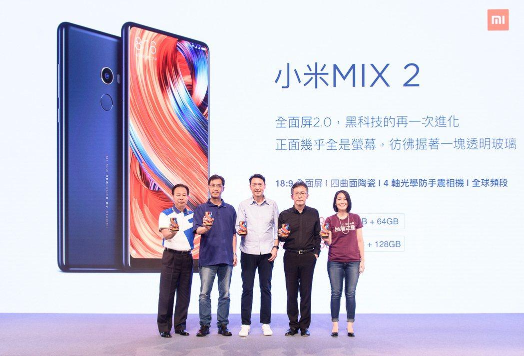 小米攜手中華電信、遠傳電信、台灣之星11月1日起全台開賣「小米MIX 2」 圖/...