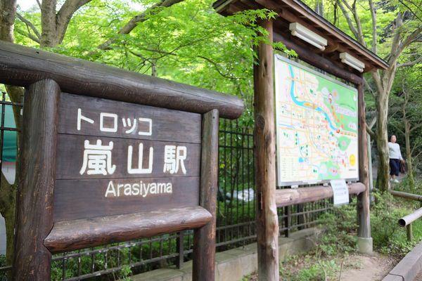 ▲嵯峨野觀光小火車的嵐山站