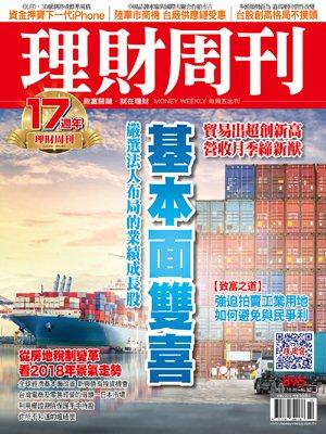 【理財周刊第895期】