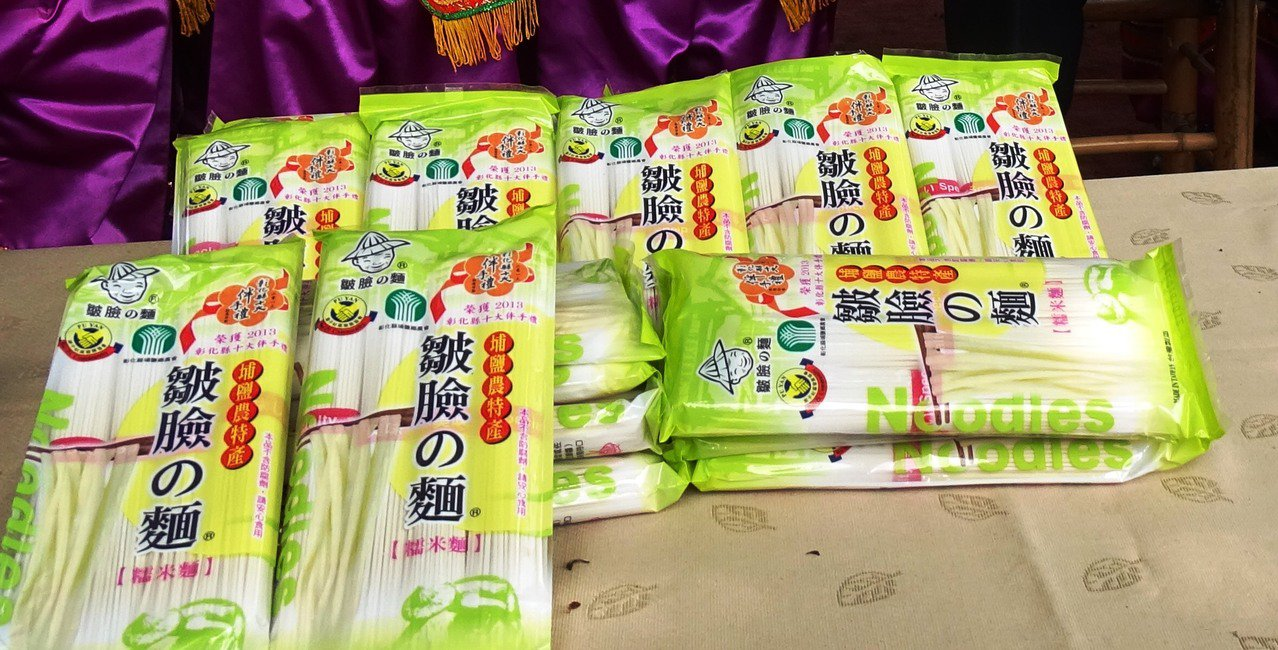 埔鹽鄉是台灣糯米原鄉,社區發揮創意利用糯米開發出風味獨特,埔鹽限定的「皺臉的麵」...