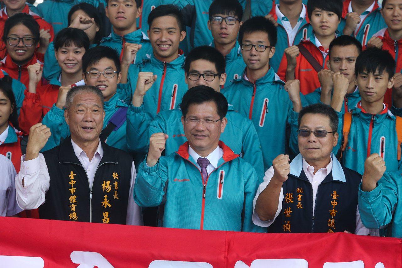 台中市長林佳龍(前中)表示,感謝選手與教練平時辛苦的練習與付出,希望代表隊能展現...