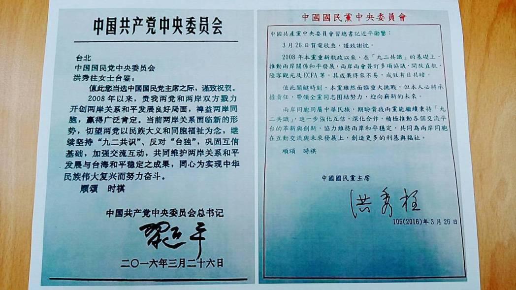 國民黨前主席洪秀柱時代,國共兩黨往返賀電。圖/國民黨提供