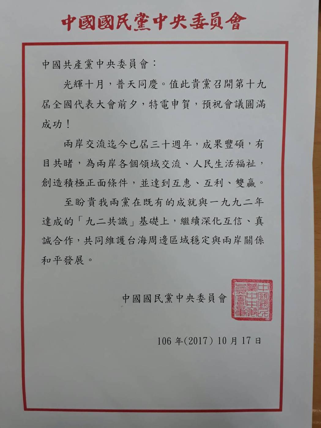 國民黨致中共19大賀電。圖/國民黨提供