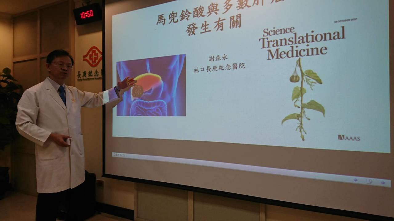 林口長庚醫院、新加坡大學與約翰霍普金斯大學合作研究發現,馬兜鈴酸可能與多數肝癌的...