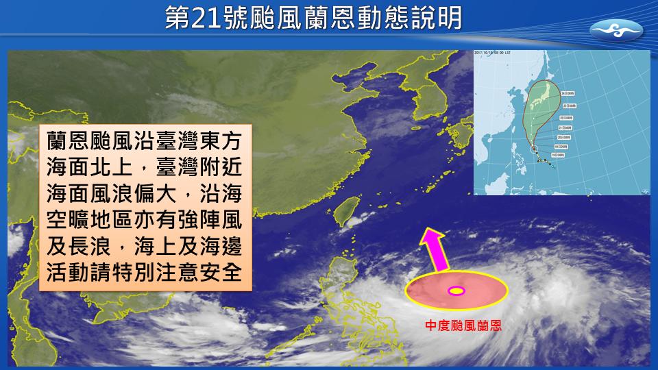 蘭恩颱風動態。圖/翻攝自臉書「報天氣 - 中央氣象局」