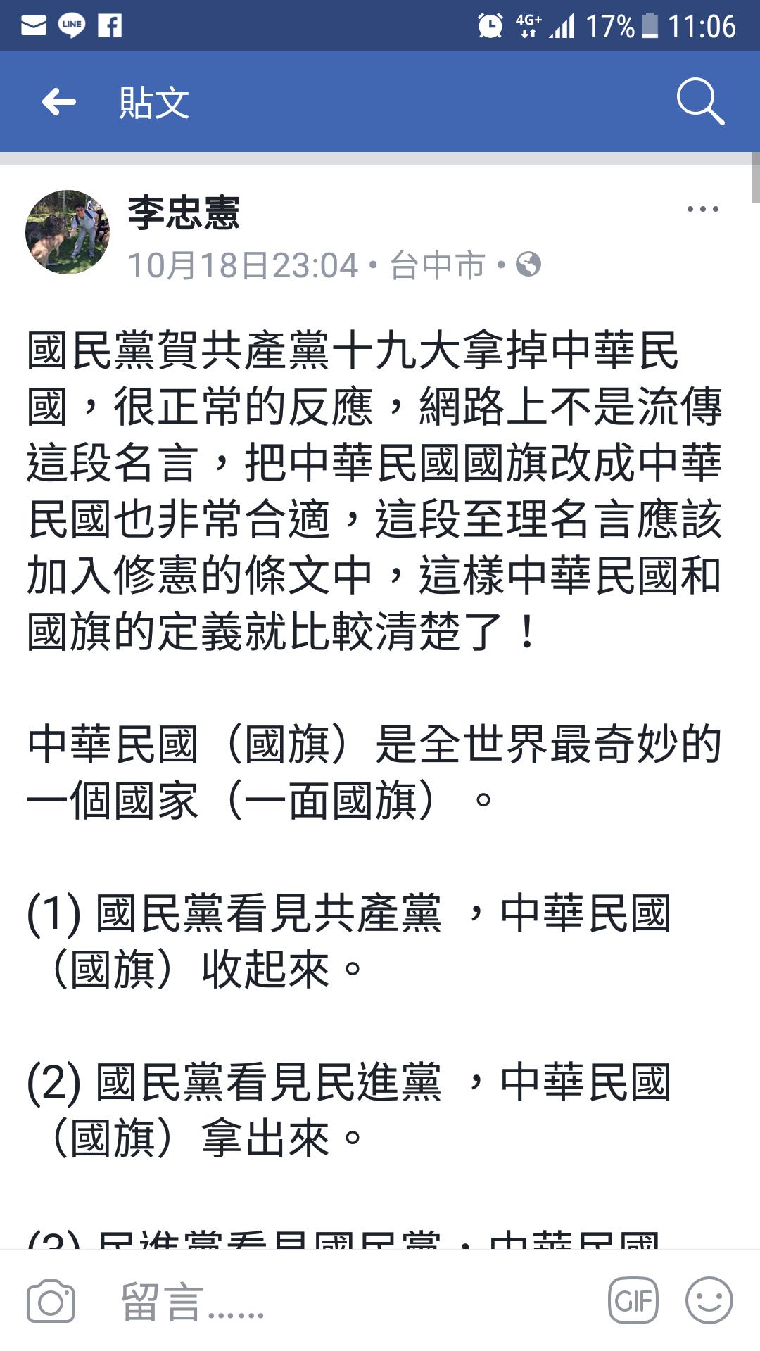 成大教授李忠憲在臉書上把國民黨給19大賀電一事做成酒拳歌,網友按讚。圖/取自臉書