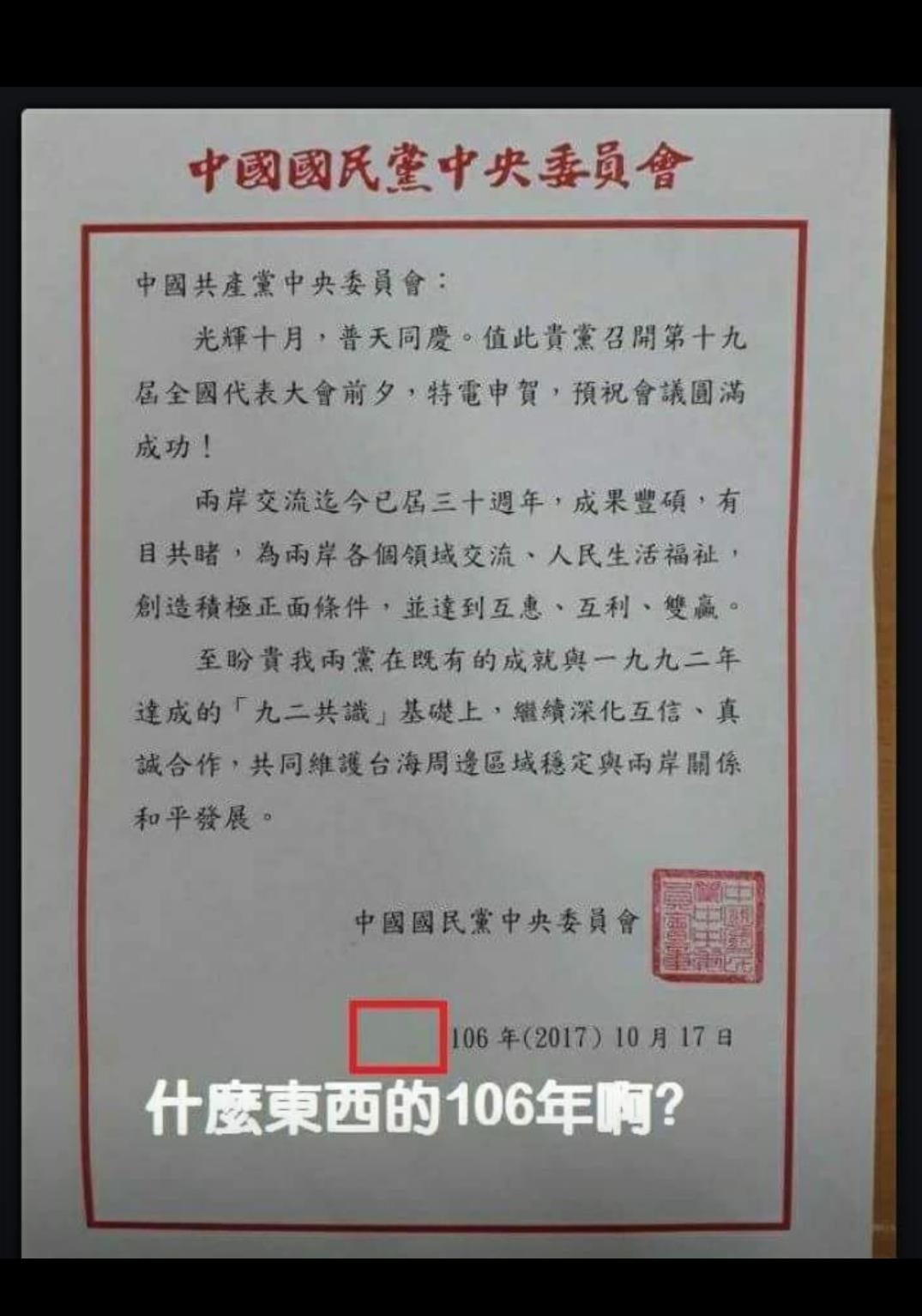 國民黨發給中共的19大賀電,紀元只稱106年,沒有民國,被網友酸爆。圖/取自臉書