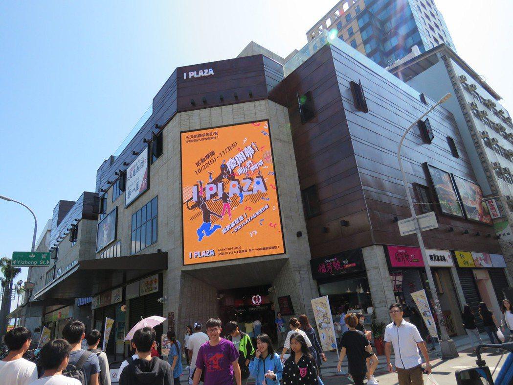 「 I PLAZA愛廣場」位在一中商圈最核心的一中街與育才街口,目前試營即吸引不...