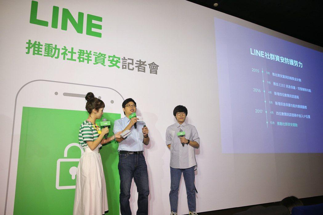 LINE下午舉行「資安認知現況調查」記者會,呼籲台灣社群用戶共同捍衛個人資訊安全...