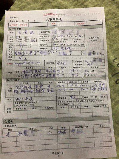 林女貼出其夫王俊能履歷,有不少軍中人士認出他曾在8軍團任職。圖/翻攝爆料公社