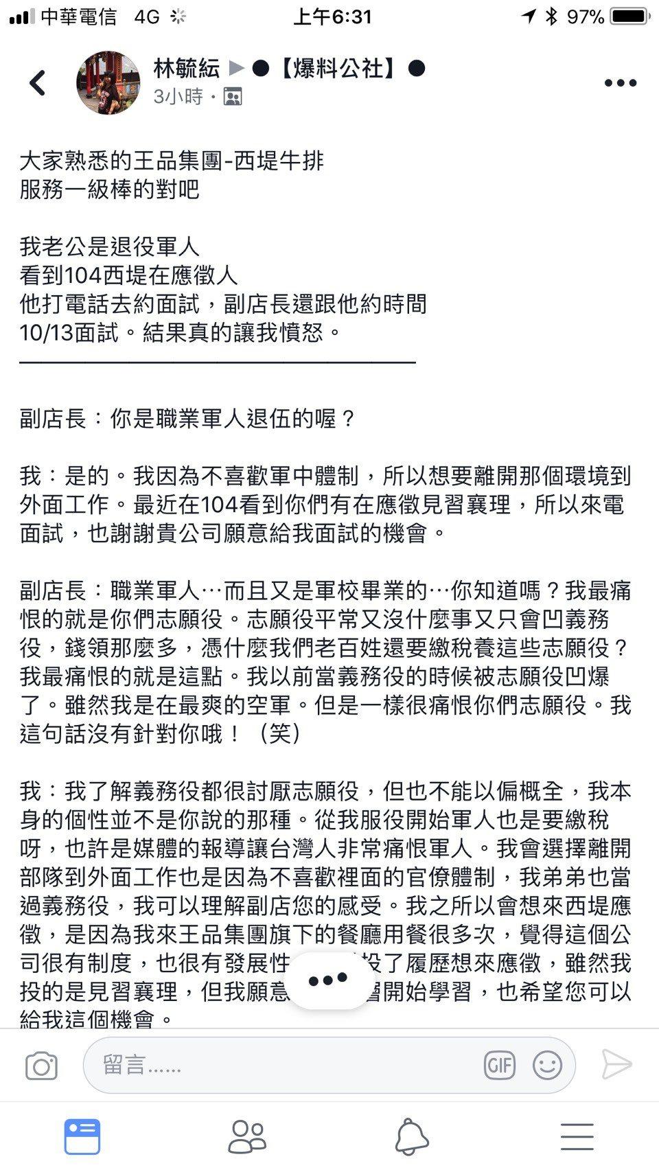 屬名林毓紜的女子在「爆料公社」貼文指稱,連長退伍的夫婿10月13日依約前往王品集...